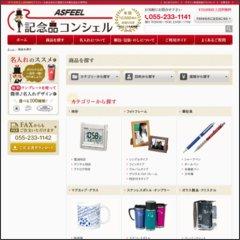 記念品紹介サイト